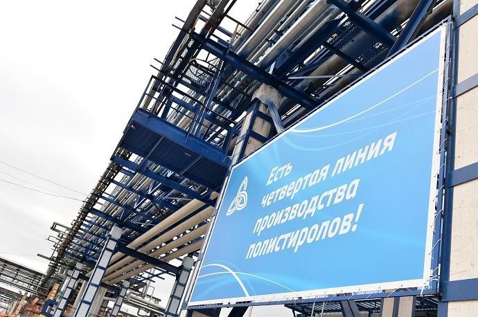 14 апреля, произошел запуск четвертой линии производства полистиролов на ОАО «Нижнекамскнефтехим».