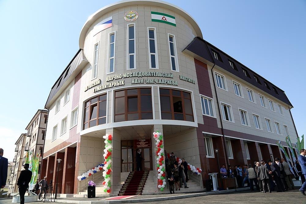 В Ингушетии открыто новое здание Научно-исследовательского института гуманитарных наук им. Ч.Ахриева