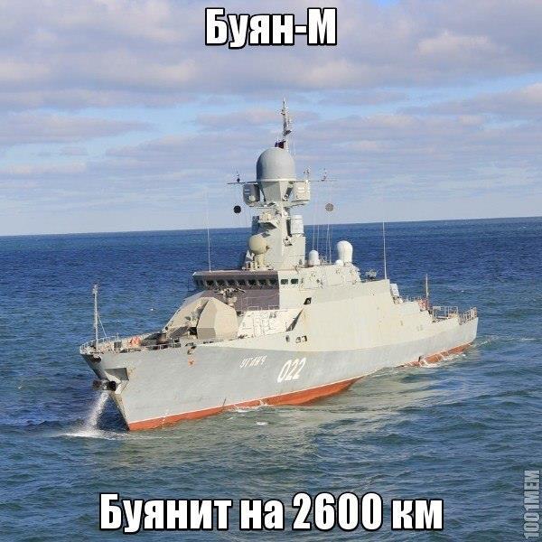 """""""Буян-М"""" - буянит на 2600 км"""