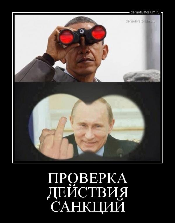 Проверка действия санкций - Обама и Путин