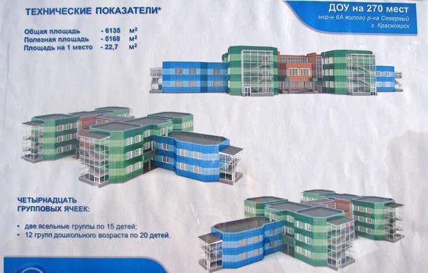 В Красноярске в микрорайоне Северный открылся детсад на 270 детей