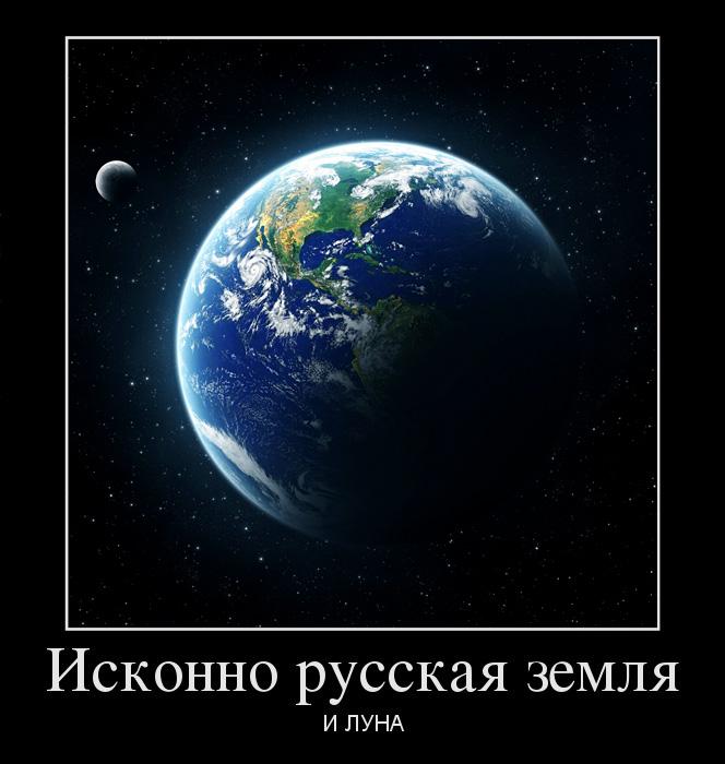 Исконно русская земля... и луна
