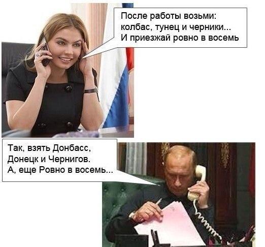 Кобаева диктует Путину список