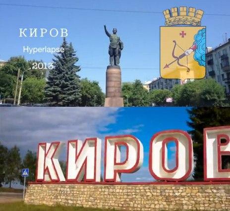 Три видеоролика о городе Кирове