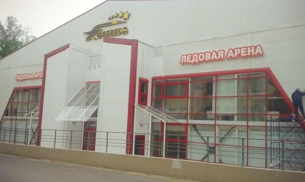 Новая ледовая арена «Форвард» открыта в Ленинградской области