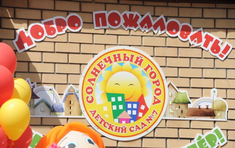 В городе Цивильске (Чувашская Республика) открылся новый детский сад «Солнечный город»