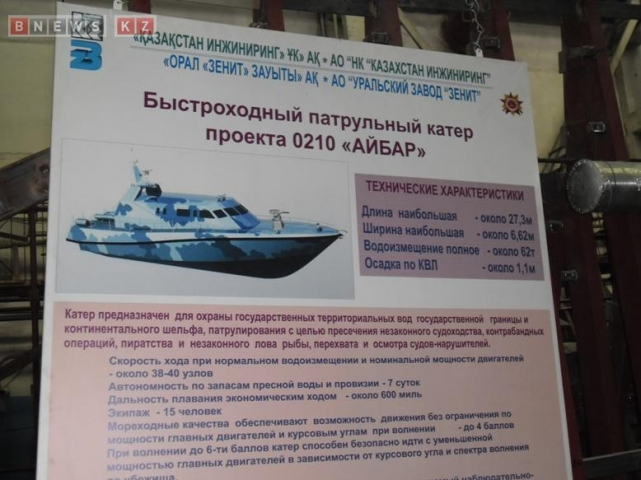 """АО """"Зенит"""" спустил усовершенствованный патрульный катер"""
