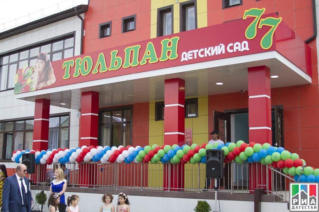 """Новый детский сад """"Тюльпан"""" открылся в Махачкале"""