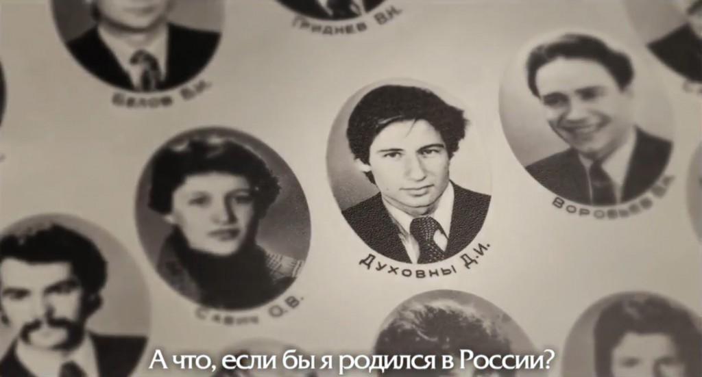 Дэвид Духовны: «Русские, вам есть чем гордиться!»