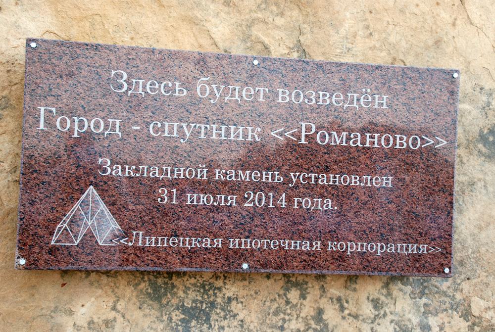 В Липецке состоялась церемония закладки камня города – спутника Романово