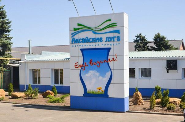 В Ростовской области открылся новый молокозавод «Аксайское молоко Плюс»