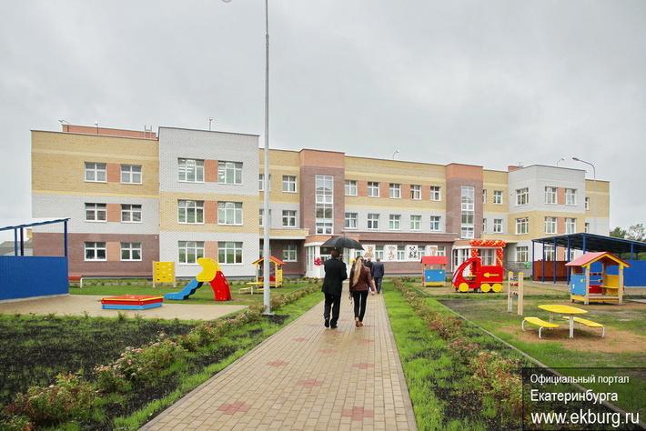 В Екатеринбурге состоялось открытие двух детских садов