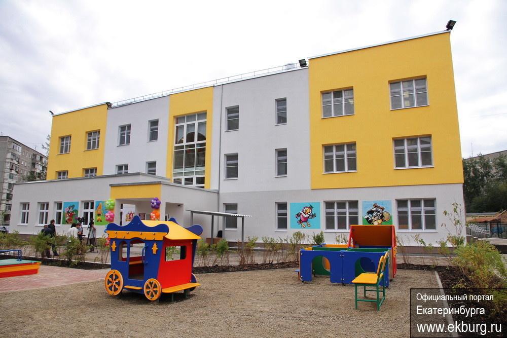 Новый детский сад на 200 мест построен в Екатеринбурге