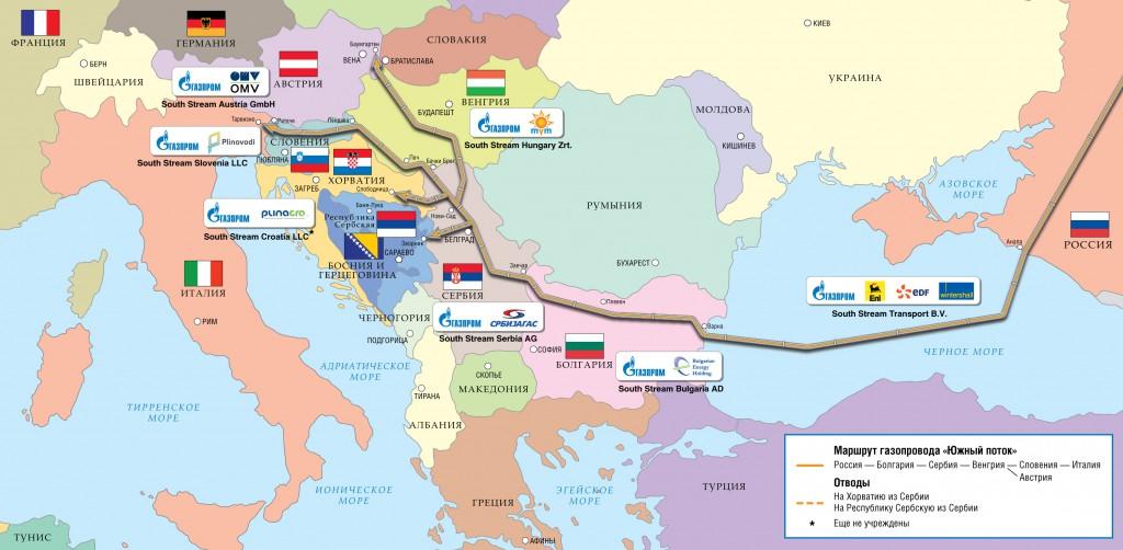 «Газпром» развивает сотрудничество с Боснией и Герцеговиной
