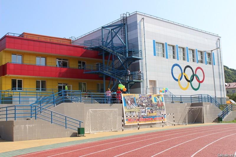 В Сахалинской области открыт современный стадион с искусственным покрытиемВ Сахалинской области открыт современный стадион с искусственным покрытием