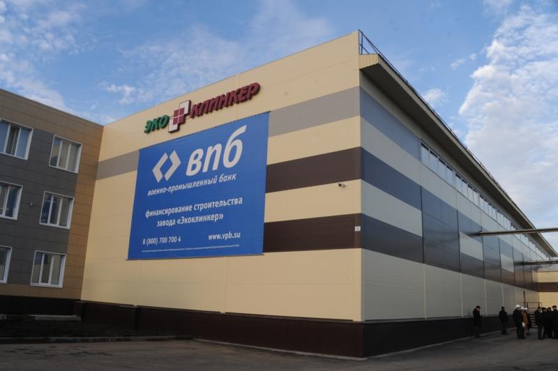 В Чувашии открылось новое импортозамещающее производство ООО «Экоклинкер