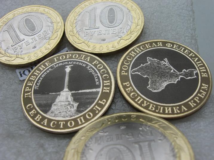 Центробанк выпустил серию монет в честь присоединения Крыма к России
