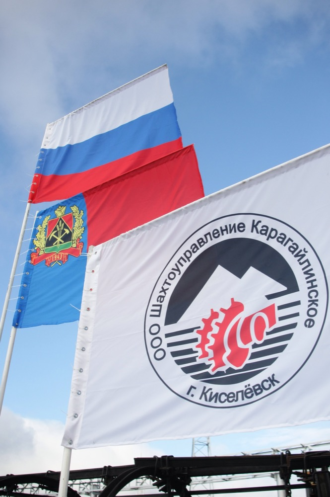 В Кемеровской области заработала новая шахта