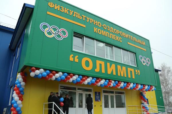 В Ульяновской области открыт новый физкультурно-оздоровительный комплекс