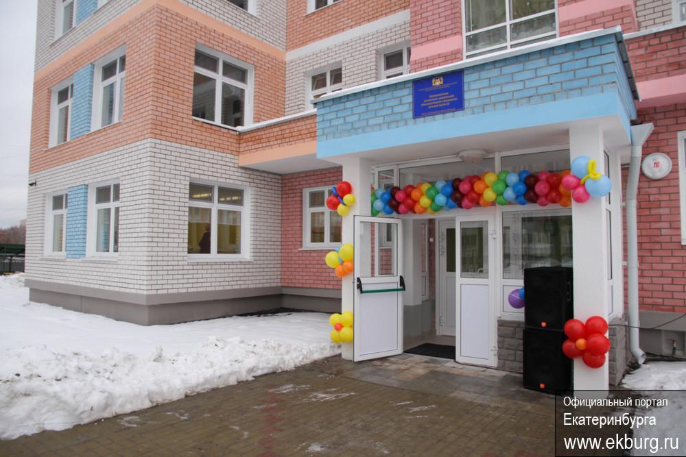 В Екатеринбурге состоялось открытие нового детского сада «Теремок»