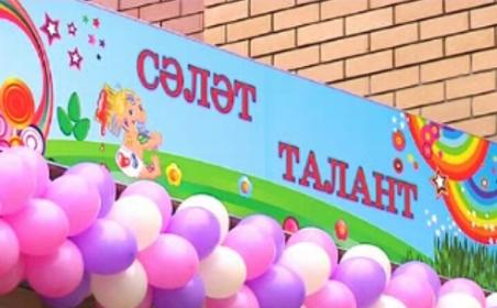 В Советском районе Казани открылся новый детский сад «Сэлэт»