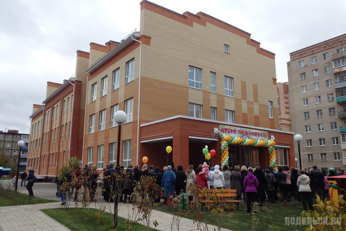 Новый детский сад открыли 4 октября в Московской области (г. Подольск)