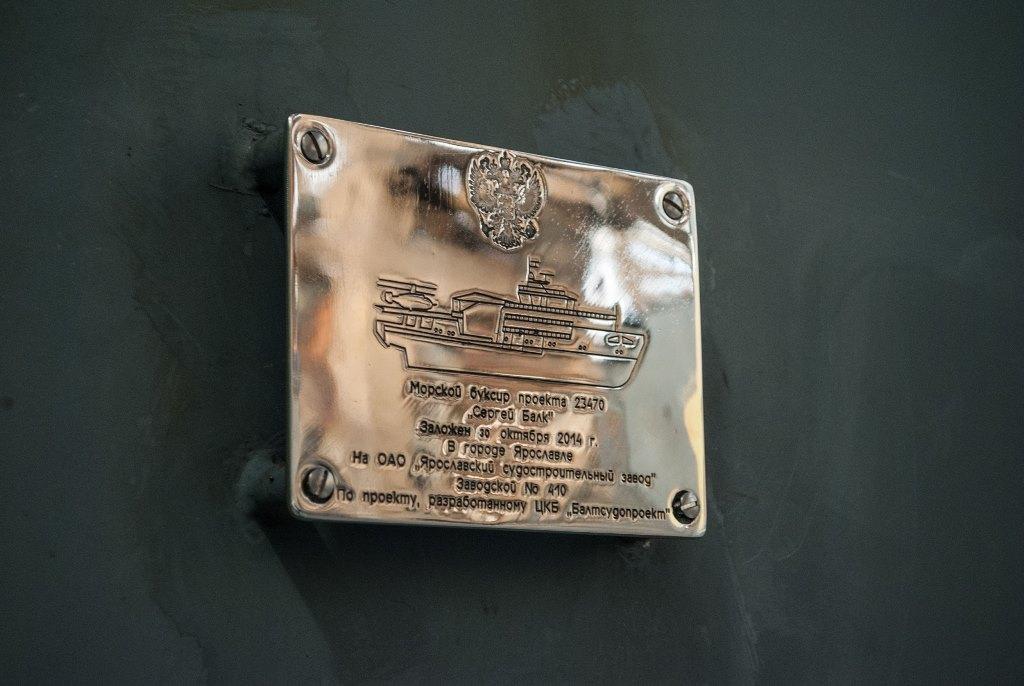 На ЯСЗ состоялась церемония закладки головного морского буксира проекта 23470 «Сергей Балк»