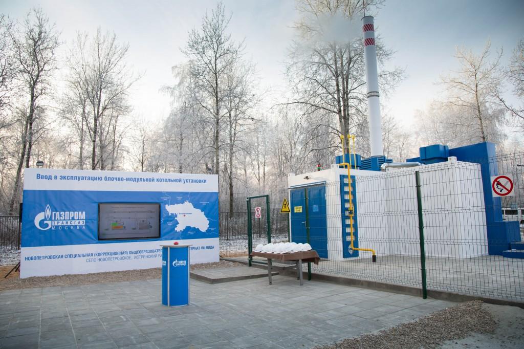 ООО «Газпром трансгаз Москва» построило котельную для общеобразовательной школы-интерната