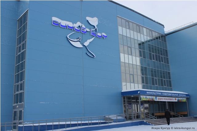 В Пермском крае открылся ФОК «Синий кит»