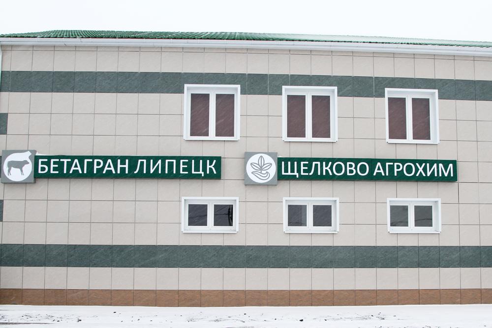 В Липецкой области животноводческий селекционный комплекс