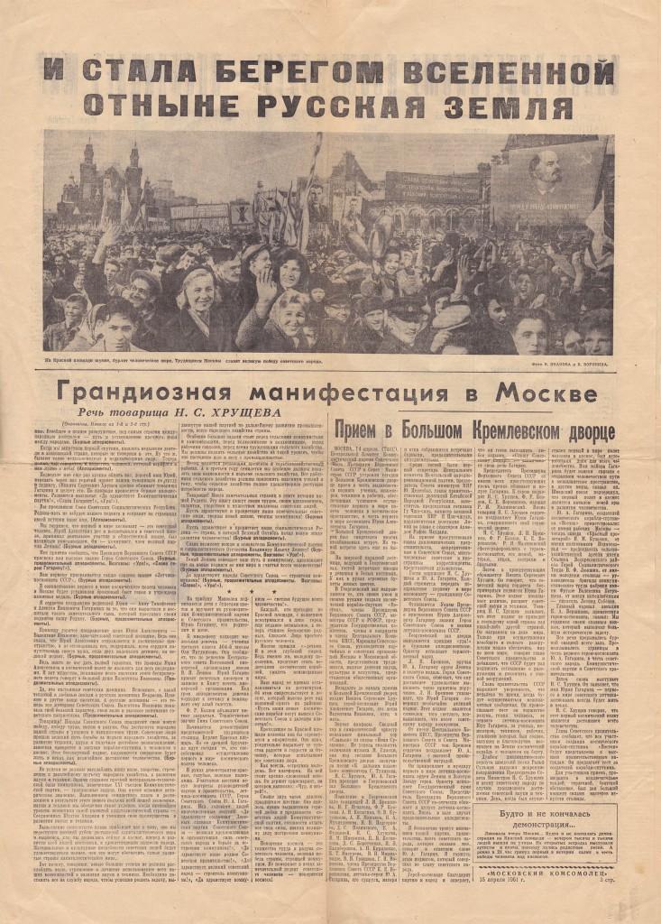 gazeta_moskovskij_komsomolec_15_aprelya_1961_goda_polet_gagarina_str_3