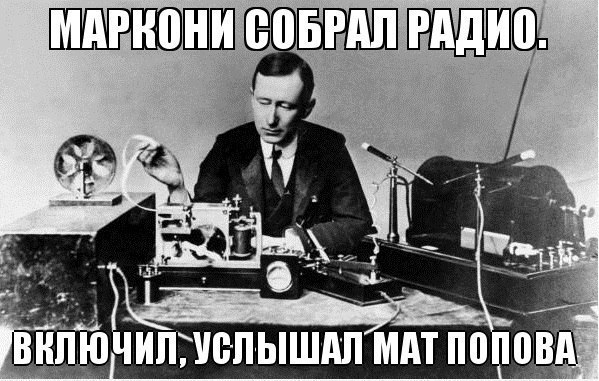 Маркони собрал радио. Включил, услышал мат Попова.