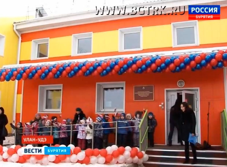 В Бурятии открылся новый детский сад