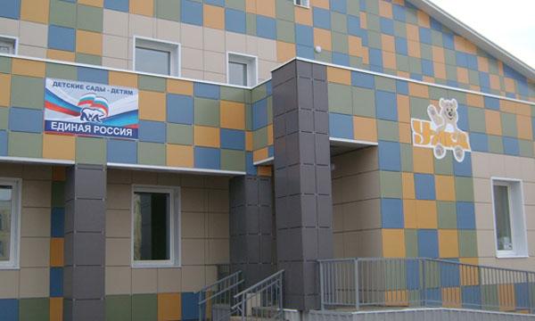 В Угличе открылся новый детский сад на 220 мест