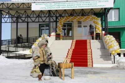 В Якутии открылось новое здание Усть-Алданской районной больницы