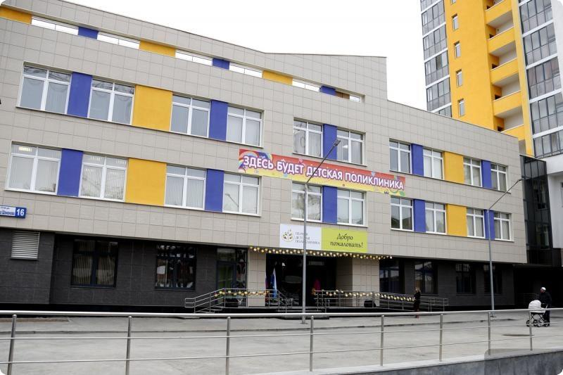 В Екатеринбурге открылась новая детская поликлиника
