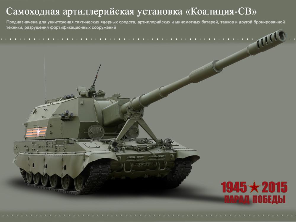 """САУ """"Коалиция-СВ"""""""