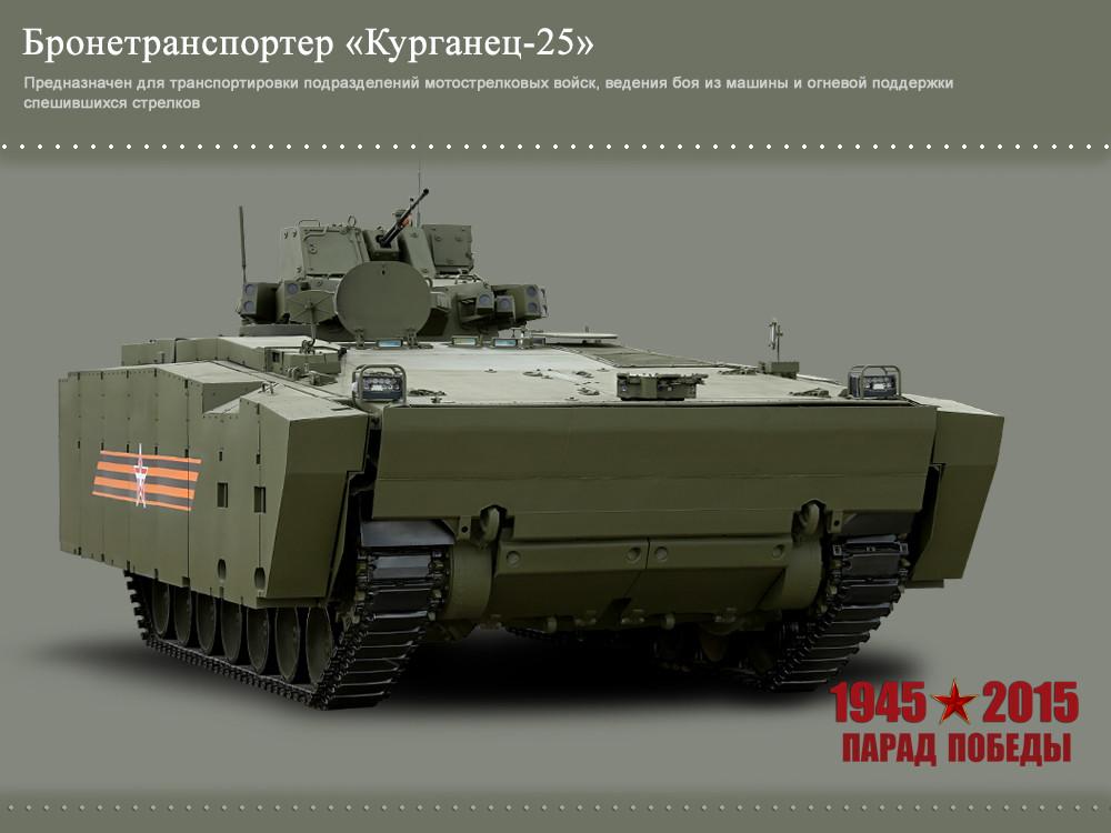 """Бронетраспортер """"Курганец-25"""""""