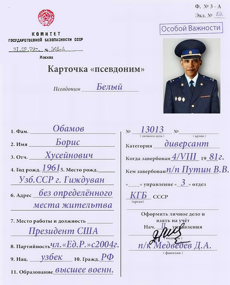 Обамов Борис Хусенович