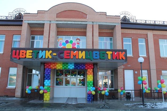 Детский сад для детей с проблемами развития речи открыт в Краснодарском крае