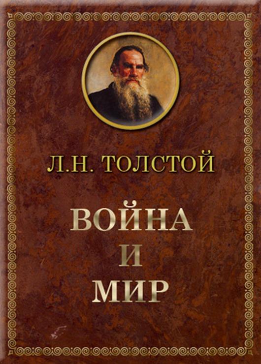 Роман Льва Толстого Война и мир стал бестселлером в Великобритании после экранизации Би-би-си