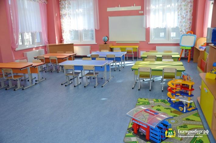 В Екатеринбурге открыт новый детский сад на 200 мест 1