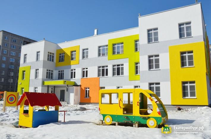 В Екатеринбурге открыт новый детский сад на 200 мест