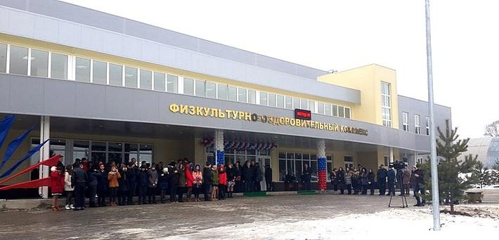 В Калужской области открыт физкультурно-оздоровительный комплекс