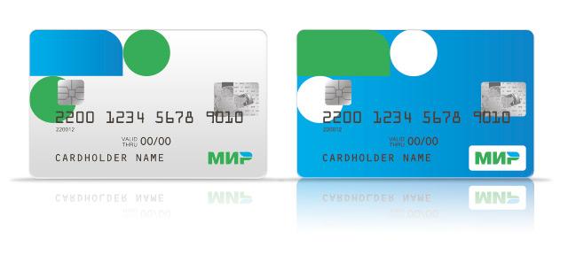 Начался выпуск банковских карт системы Мир с использованием чипа Микрон