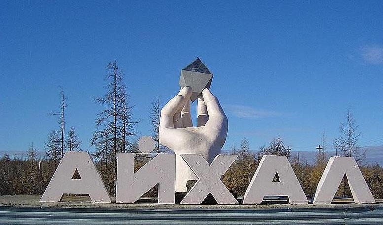 Разработка нового месторождения алмазов «Заря» начато в Якутии
