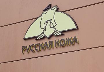 «Русская кожа» объявила о начале строительства производственной площадки в Алтайском крае