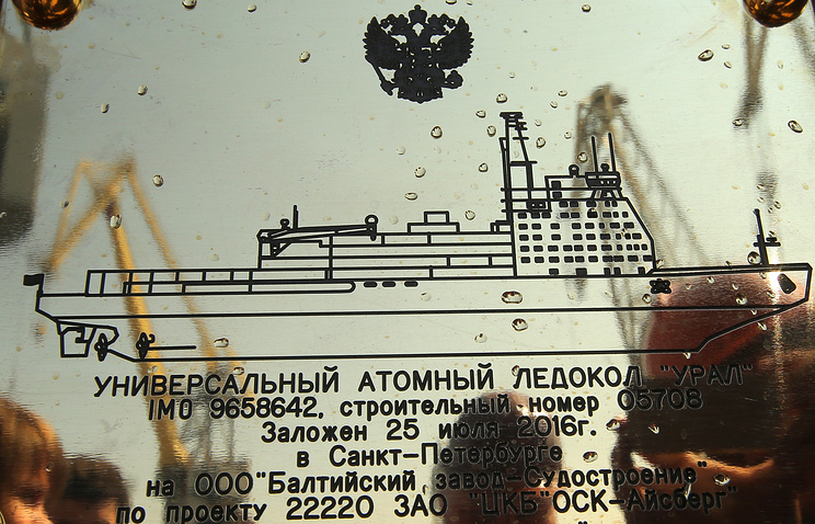 """Новый атомный ледокол """"Урал"""" проекта 22220 заложили в Петербурге"""