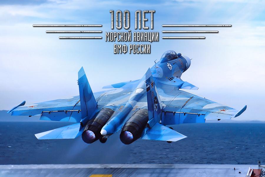 Авиации Военно-Морского Флота России 100 лет