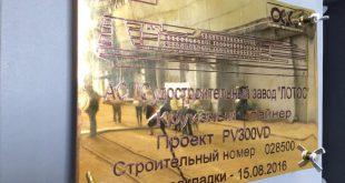 В Астрахани заложили первый российский круизный корабль